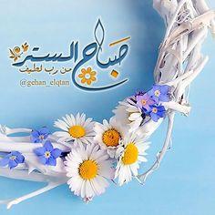 صباح الخير دينية 1124945.jpg