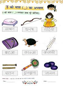 Hindi Grammar Work Sheet Collection for Classes 5,6, 7  8: Matra Work Sheets for Classes 3, 4, 5 and 6 With SOLUTIONS/ANSWERS Consonant Blends Worksheets, Lkg Worksheets, Writing Practice Worksheets, Hindi Worksheets, Letter Worksheets, Grammar Worksheets, Preschool Worksheets, 1st Grade Worksheets, Kindergarten Activities