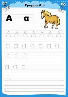 Greek Alphabet Handwriting Practise Sheets by PrwtoKoudouni Preschool Books, Preschool Worksheets, Book Activities, Handwriting Worksheets For Kids, Handwriting Alphabet, Handwriting Practice, Greek Alphabet, Alphabet For Kids, Greek Language