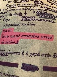 C Everything: Greeks only My Life Quotes, Dream Quotes, All Quotes, Wisdom Quotes, Wattpad Quotes, Drinking Quotes, Famous Words, Unique Words, Greek Words