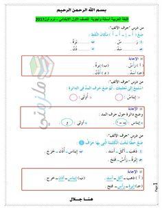 مراجعة عربي للصف الاول الابتدائى 2017 School Bulletin Boards, Alphabet Worksheets, Arabic Language, Learning Arabic, Adhd, Teacher, Candy, Activities, Free