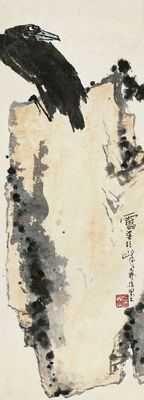PAN TIANSHOUA(1897~1971) BIRD ON A STONE  Ink and color on paper, hanging scroll  92.5×34cm  潘天壽(1897~1971)凝望圖  設色紙本立軸  款識:雷婆頭峰壽指墨。  鈐印:潘天壽印(朱)  潘天壽,原名天授,字大頤,號壽者,別署阿壽、懶道人、頤者、雷婆頭峰壽者等,浙江寧海人。現代藝術大師和美術教育家。