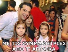 . Greek Memes, Funny Greek, Greek Quotes, Episode Choose Your Story, Funny Statuses, Try Not To Laugh, Funny Pins, Just For Laughs, Funny Photos