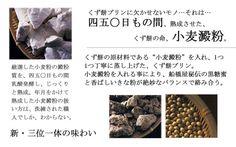 くず餅プリン  KUZUMOCHI making