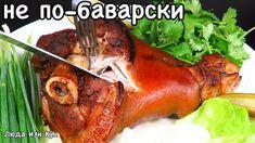 БОМБИЧЕСКАЯ РУЛЬКА НЕ ПО-БАВАРСКИ Нежная Сочная Ароматная Мясо можно есть губами Люда Изи Кук мясо - YouTube Baked Pork, Pork Recipes, Tandoori Chicken, Turkey, Tasty, Meat, Baking, Ethnic Recipes, Eggs