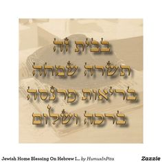 Jewish Home Blessing On Hebrew Ivrit Wood Wall Art