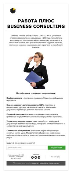 РАБОТА ПЛЮС​BUSINESS ​CONSULTING