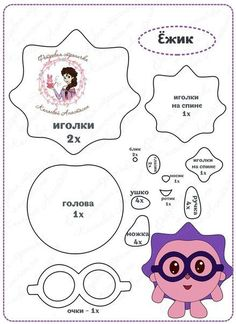 Images in Anastasia's post Bear Felt, Felt Baby, Felt Patterns, Sewing Patterns, Felt Crafts, Diy And Crafts, Diy Paper, Paper Crafts, Rainbow Birthday Party
