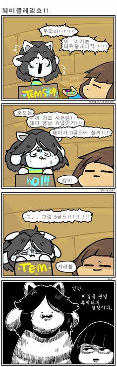 [언더테일][bgm] ㅓ아아!! 테미!!!!!! 망가!!!!! 아ㅏㅏ!!!!!!!! | 팬픽/패러디만화 | 루리웹 모바일