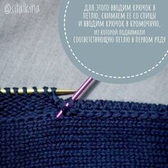 Diy Crafts - Digesting Their Often Conceptual Ideas Knitting Stiches, Knitting Needles, Crochet Stitches, Baby Knitting, Filet Crochet, Knit Crochet, Single Crochet Stitch, Knitting Patterns, Tips
