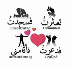 🇱🇧 They will be true to their word Best Islamic Quotes, Arabic Quotes, Islamic Teachings, Quran Quotes, Islam Quran, Arabic Words, Cool Words, Allah, Kiss