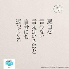 悪口を言わない   女性のホンネ川柳 オフィシャルブログ「キミのままでいい」Powered by Ameba Wise Quotes, Words Quotes, Qoutes, Inspirational Quotes, Sayings, Japanese Quotes, Meaningful Life, Bettering Myself, Proverbs