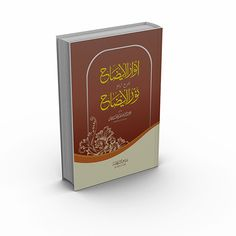 Arabic Book Cover Design on Behance