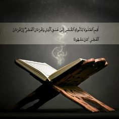 Superlative Period to Recite Holy #Quran:  The best time to recite Quran is in #Fajr. Because it is the phase when our #brain is free and immaculate from conversations and confusions of daily life. It is the stage of #barakah and Quran reading at that time is beheld. | #islam #holyquran #miracleofislam #muslimworld #umrahajj
