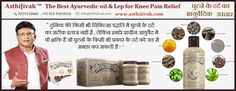 There are many knee pain relief treatment & product available in market. Now i am introducing to you a new effective herbal pain relief treatment for Knee Pain. The Product is  Asthijivak Oil and Lep. Asthijivak is one such miracle of Ayurveda, which not only relieves the knee pain, but also heals the musculature to support it. By blessings of Ayurveda, Asthijivak is effective, easy, and needless to say, safe !.