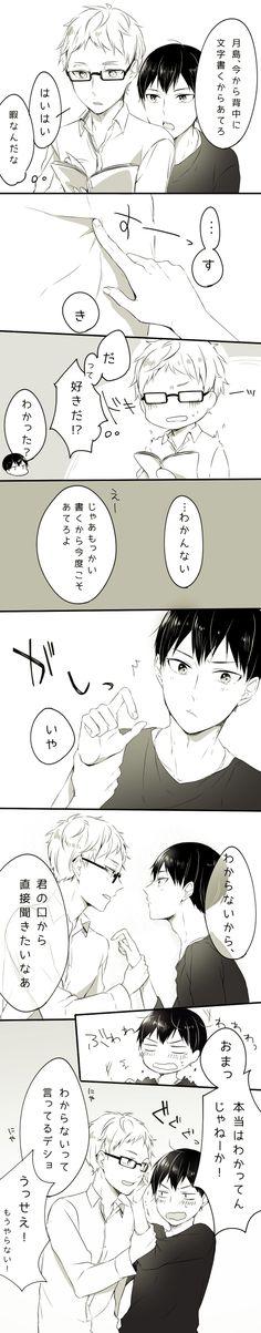 「【腐】月影まとめ3」/「ひよすけ」の漫画 [pixiv]