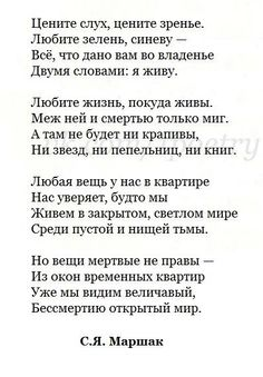 Лучшие стихи великих поэтов | Литература