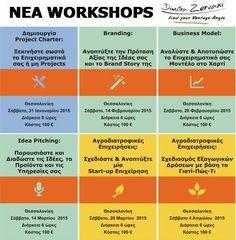 http://dimitrazervaki.com/seminars/ Νέα βιωματικά, διαδραστικά Workshops Διαχείρισης Ιδεών, Επιχειρηματικής Εκκίνησης & Ανάπτυξης, με εξειδικευμένη, πρακτική και όχι θεωρητική γνώση και με συγκεκριμένο παραδοτέο άμεσα εφαρμόσιμο από τους συμμετέχοντες.