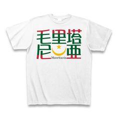 漢字国旗シリーズ「モーリタ二ア」 Tシャツ(ホワイト)