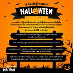 """วันที่ 31 ตุลาคม : วันฮัลโลวีน ★ สมัครสมาชิกกับ JobThai.com ฝากเรซูเม่ ส่งใบสมัครได้ง่าย สะดวก รวดเร็วผ่านปุ่ม """"Apply Now"""" (ฟรี ไม่มีค่าใช้จ่าย) www.jobthai.com/Hn7Der ★ ค้นหางานอื่น ๆ จากบริษัทชั้นนำทั่วประเทศกว่า 80,000 อัตรา ได้ที่ www.jobthai.com/hkYmhQ ★ ติดตามเรื่องราวดีๆ อัพเดทงานเด่นทุกวัน แค่กด Like และ """"Get Notifications (รับการแจ้งเตือน)"""" ที่ www.facebook.com/..."""