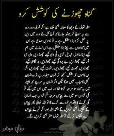 Well Said Quotes 413627547030413278 - Source by Allah Quotes, Urdu Quotes, Poetry Quotes, Quotations, Qoutes, Sufi Poetry, Love Poetry Urdu, Islamic Inspirational Quotes, Islamic Quotes