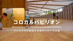 Korogaru Pavilion. 「コロガルパビリオン」 山口情報芸術センターに隣接する中央公園に設置された仮設の半屋外型メディア公園。斜面や飛び降り台といった身体的な要素と、照明や音響といったメディア的な要素が分け隔てなく存在し、相互に影響しあって子供たちが新しい遊びを創出...