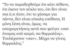 Μεχρι να γινεις θαρραλεος. Κ. Καβαφης _________________________ #greekpost #greekquotes #greekquote #greek #greekquotess #greeks #greekquoteoftheday #greekpoem #greekpoetry #greekpoems #greekpoet #greekpoets #καβαφης #καβάφης #kavafis #poetry #poet Poem Quotes, Wise Quotes, Inspirational Quotes, Poems, Something To Remember, Life Words, Greek Words, Simple Words, Greek Quotes