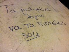 40 από τα καλύτερα συνθήματα που γράφτηκαν σε αληθινούς τοίχους στην Ελλάδα