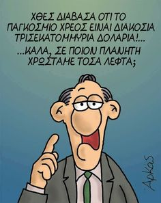Funny Greek Quotes, Funny Quotes, Free Therapy, Jokes, Lol, Sayings, Fictional Characters, Smile, Humor