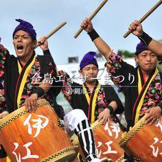 「沖縄全島エイサーまつり」の楽しみ方