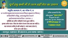 If you really want to change your future then it is possible only by the devotion of the full divine Which Lord of devotion do? How to worship? To know any of your questions related to spirituality, please see Sadhana TV channel at pm to pm Ocicat, Gods Love Quotes, Quotes About God, Kabir Quotes, Friday Motivation, Quotes Motivation, Friday Feeling, Books To Read Online, God First
