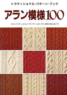 100 Aran Knit Patterns Japanese Craft Book by on Etsy Knitting Stiches, Cable Knitting, Knitting Blogs, Knitting Charts, Celtic Patterns, Stitch Patterns, Knitting Patterns, Crochet Cable, Stitch Book