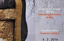 Αρχαιολογικό+Μουσείο+Πέλλας:«Πριν+από+τη+μεγάλη+πρωτεύουσα»