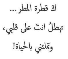 Image via We Heart It #عربي