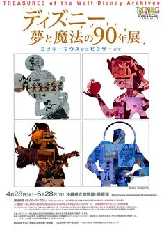 "Treasure of Walt Disney Archives. Okinawa Prefectural Museum & Art Museum. Date: Tuesday, April 26 – Sunday, June 28, 2015 Time: 9:00-18:00 (9:00-20:00 on Fri & Sat)  Admission: 1,000 adults, 800 yen for high school 500 yen for junior and elementary school students The long-awaited Walt Disney exhibition loved by people of all ages around the world has now come to Okinawa. From Mickey Mouse as preserved in the original Walt Disney Archives to the live-action film ""Pirates of the Caribbean,""…"