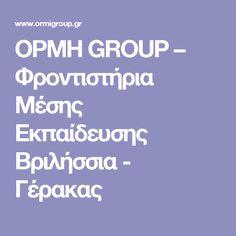 ΟΡΜΗ GROUP – Φροντιστήρια Μέσης Εκπαίδευσης Βριλήσσια - Γέρακας