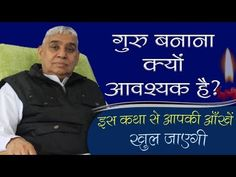 गुरु बनाना क्यों आवश्यक है - Why is it necessary to make a Spiritual Leader? - Sant Rampal ji - YouTube Gita Quotes, Hindi Quotes, Secret Quotes, Bollywood Actors, Facebook Instagram, India Travel, All Things Christmas, Happy New Year, Spirituality