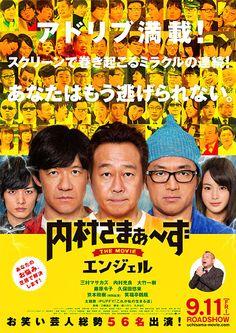 内村さまぁ~ず THE MOVIE エンジェル - 映画・映像|東宝WEB SITE