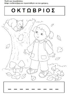 Sensory Activities Toddlers, Autumn Activities, Family Crafts, Crafts For Kids, Coloring For Kids, Coloring Pages, Preschool Education, Autumn Crafts, Art Plastique
