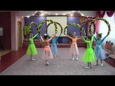 Танец с цветочными дугами - YouTube