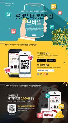 이벤트 Web Design, Email Design, Page Design, Design Ideas, Promotional Design, Promotional Events, Event Banner, Web Banner, App Promotion