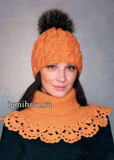 Комплект Осенний блюз: оранжевая шапочка с помпоном и шарф-воротник. Вязание спицами и крючком