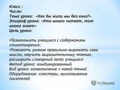 Конспекты уроков русского языка 2 класс 1-я часть учебника нечаева.