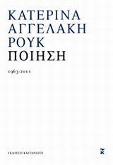 Ποίηση 1963 - 2011