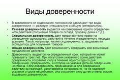 Доверенность на представление интересов юридического лица: Образец документа и рекомендации по оформлению Читай больше http://yurface.ru/dokumenty/doverennost-na-predstavlenie-interesov-yuridicheskogo-lica/