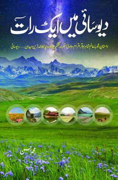 Books name Deosai Islamic Books In Urdu, Book Names, History Books, New Books, Rat, Knowledge, Collection, Rats, Historia