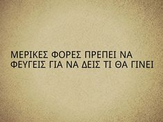 Pin by katerina hadjiconstanta on greek quotes Quotes For Him, Me Quotes, Love Boyfriend, Reality Of Life, Love Hurts, Live Laugh Love, Greek Quotes, Some Words, Crush Quotes