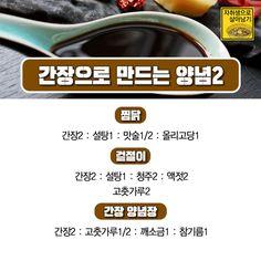 오직 '기본 양념'으로 만드는 여러가지 레시피!! : 네이버 블로그 Food Menu, A Food, Food And Drink, Cooking Dishes, Korean Food, Food Design, Food Plating, Recipe Collection, Sauce Recipes