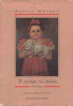 Παύλος Μάτεσις: Η μητέρα του σκύλου (14.12.2012).