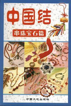 Abalorios nudos chinos - nancy - Álbumes web de Picasa